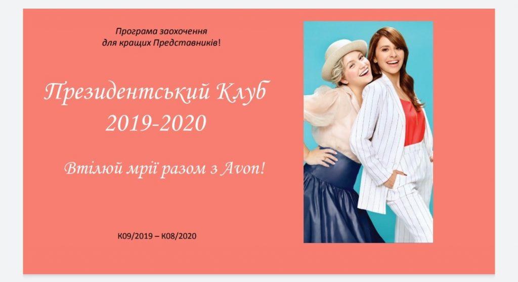 Президентский клуб 2019 - 2020.