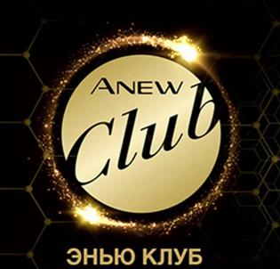 Ласкаво просимо в елітний Енью-клуб Avon
