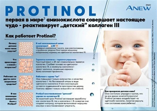 prot2-1