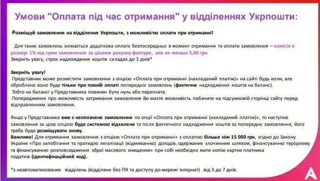 umova-nalozhka-1