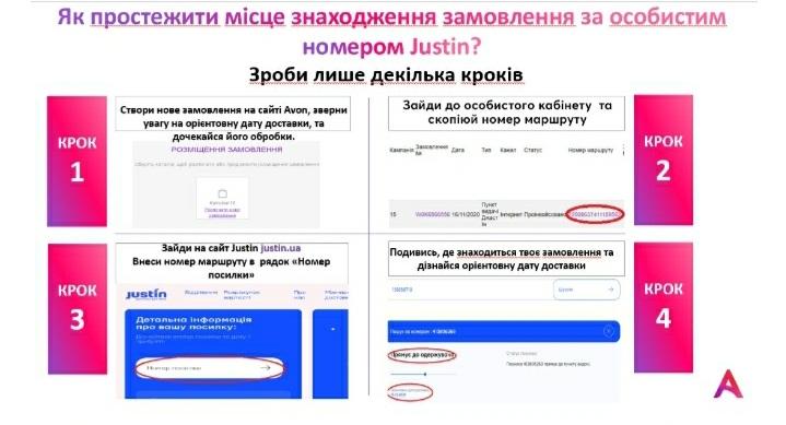vidstezhennya-dzhastin-1